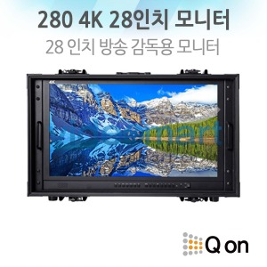 [Qon] 280 4K / 큐온 28인치 방송 감독용 모니터 / 4K 지원 / 28인치 Ultra-HD Resolution Carry-on Broadcast Director Monitor 3840x2160