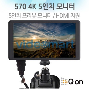 [Qon] 570 4K / 큐온 5인치 프리뷰모니터 / 4K HDMI 지원(어댑터포함) / 5.7″ 4K On-camera Monitor with HDMI Input/ Output IPS Full HD 1920x1080