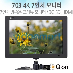 [Qon] 703 4K / 7인치 방송용 프리뷰모니터 / 3G-SDI, HDMI 지원 / 7-inch 3G-SDI 4K HDMI On-camera Monitor IPS Full HD 1920x1200